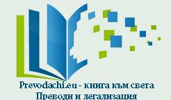 Бърз и надежден начин за превод и легализация на документи, сертификати, дипломи, договори, текстове, медицински юридически и икономически документи на ниски цени! преводачи еу, prevodachi eu преводаческа агенция, преводи в цяла България