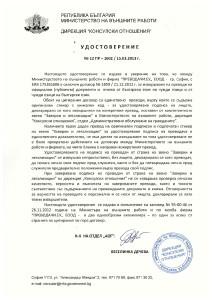 Сертификат на Преводачи ЕУ за извършване на преводи и легализации на официални документи и кница от и на чужди езици