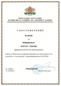 Удостоверение на Преводачи ЕУ - администратор на лични данни извършващ преводи и легализации в България