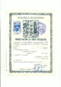 Преводи и Легализация на кръщелно свидетелство / легализация на свидетелство за църковен брак