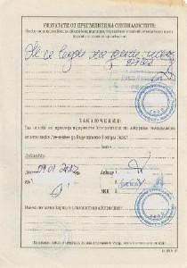 Медицинско свидетелство за работа в чужбина, Svidetelstvo za rabota v chujbina/ imunizacionen pasport/ имунизационен паспорт