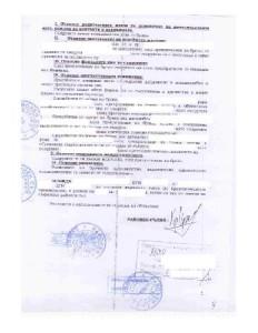 Легализация на съдебно решение (решение за развод, за регистрация на дружество)