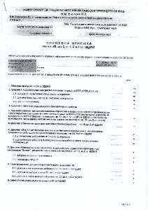 Легализация на служебна бележка от работодател за доходи НАП, Legalizaciq na slujebna belejska NAP