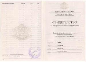 Свидетелство за професионална квалификация легализация на документи