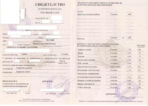 Легализиране на свидетелство за професионална квалификация