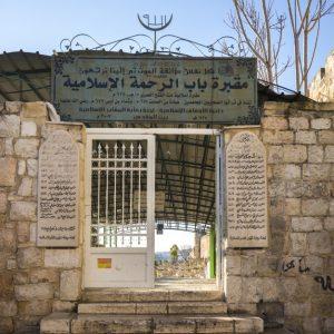 Превод на Тора от иврит на армейски език