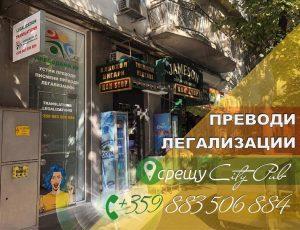 офис Велико Търново